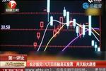 长沙股民170万四倍融资买股票 两天赔光跳楼