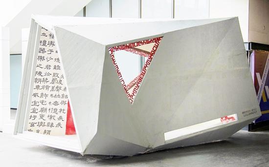 【新珠宝】Qeelin携手清华大学开云艺术创新工作室推出装置艺术作品