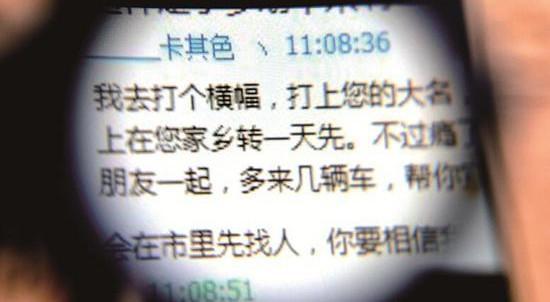 卖家给徐先生发的威胁短信