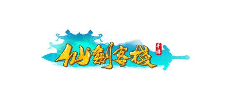图2:仙剑20年全新王牌巨制