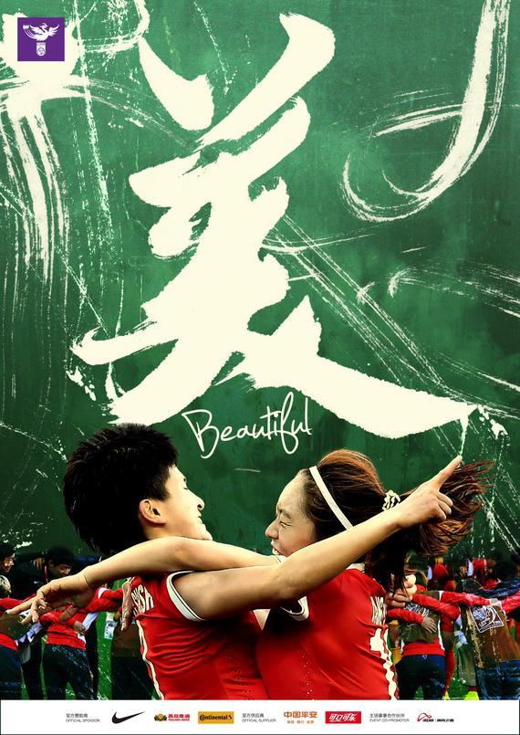 中国女足发新海报:美!|图 新浪网