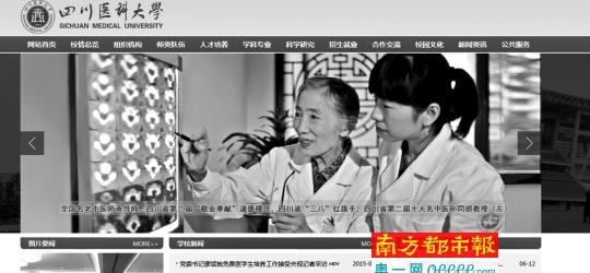 """泸州医学院官网已改名为""""四川医科大学""""。"""