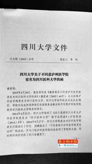 四川大学给教育部所发反对泸州医学院更名的函。
