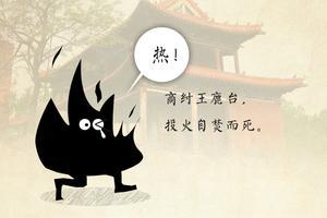 第4期:中国皇帝的N种死法