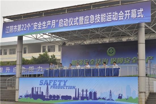 """江阴市第22个""""安全生产月""""活动全面启动"""