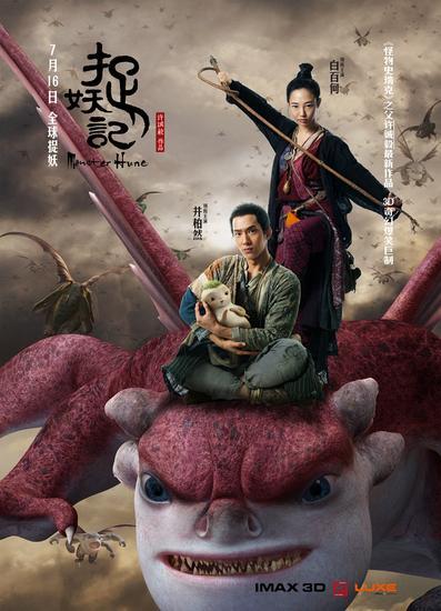 影戏《捉妖记》IMAX版海报-竖版