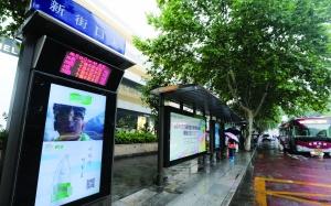新街口北站的智能站亭屏幕能正常显示公交进站信息