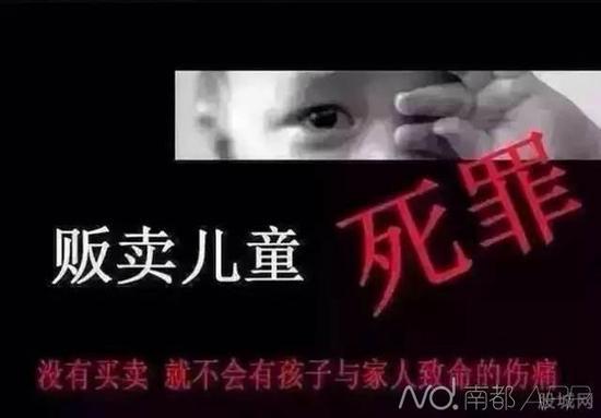 拐卖儿童死刑?