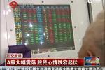 中国A股大幅震荡 股民心情跌宕起伏