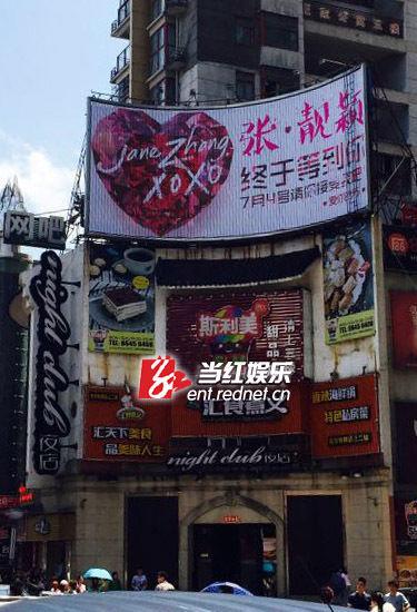 在长沙坡子街口,这块示爱的巨型广告牌相当惹眼