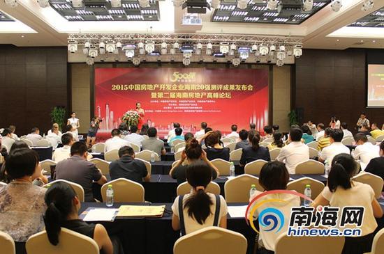 2015中国房地产开发企业海南20强测评成果发布会暨第二届海南房地产高峰论坛在海口召开(南海网记者 马伟元 摄)