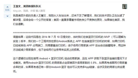 美团承认外卖商家Android版强杀4家竞争对手App
