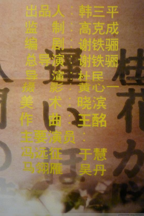冯远征曾与谢铁骊合作《金秋桂花迟》