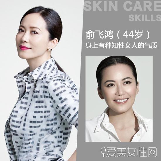 俞飞鸿(44岁)