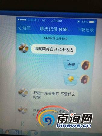 """刘某称,这些是她和崔某的QQ聊天记录,""""粑粑""""是崔某(南海网记者组摄)"""