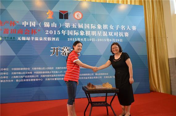 国象女子名人赛开幕 叶江川:无锡为国象发展献力