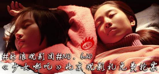 #新浪观影团#第620期《少女哪吒》首映观影抢票