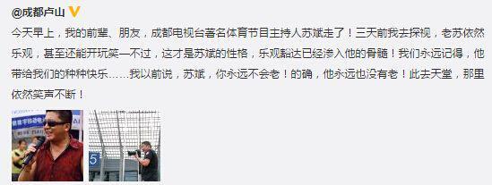 苏斌的老同事卢山在微博上表示哀悼