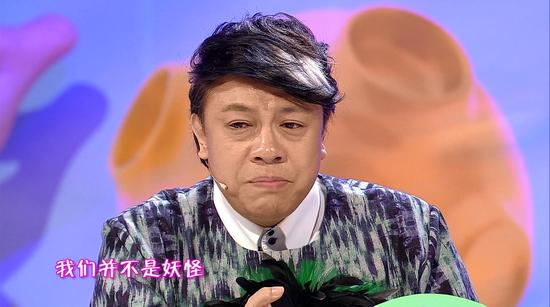 蔡康永:我们并不是妖怪