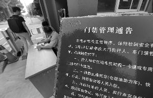 南京林业大学东西大门都设立了门禁,想进校园先刷卡 现代快报记者 施向辉 摄
