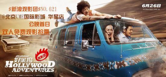 #新浪观影团#第621期《横冲直撞好莱坞》免费观影抢票