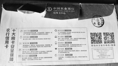 邮戳显示4月8日信用卡抵达海口大同分理处