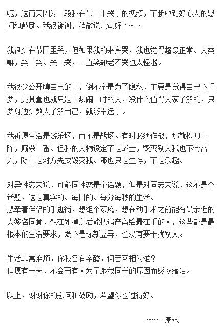 蔡康永微博全文