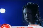《大话西游3》将开机 疑莫文蔚仍演白晶晶