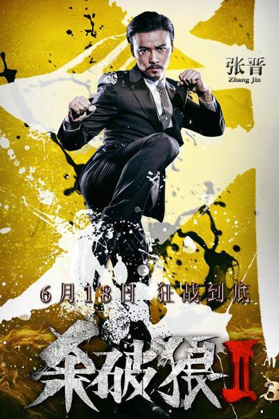 张晋黄色个人海报