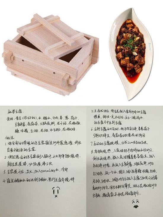 豆腐模具及做法