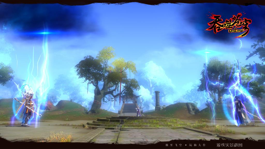 图片8《吞噬苍穹》仙友渡劫修仙