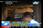郑州一居民楼起火 9人一氧化碳中毒死亡