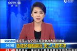 重庆大宁河滑坡引发6米高涌浪 13艘船翻沉
