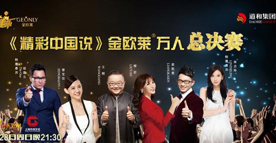《精彩中国说》海报