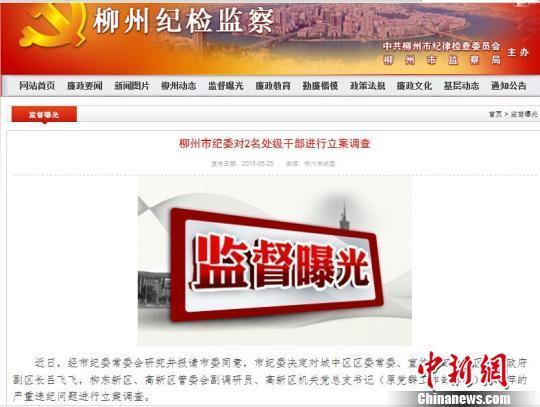 6月25日,柳州纪委官方网站公布,该市两名处部干部涉嫌严重违纪,被立案调查。网络截图摄