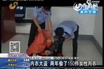 单身汉两年偷150件女性内衣