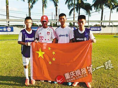 吴文煜(右一)和另外两位中国队员在德国拜仁队夏令营进行集训时和德国教练合影