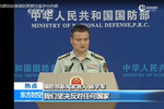 美国国会邀请台湾参与军演 中国国防部回应