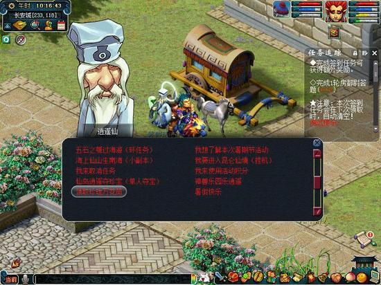 《梦幻西游2》暑期在线活动热情来袭