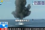 日自卫队在硫黄岛海域扫雷 水柱喷涌百米