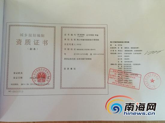 海口市石山镇和平村村庄规划,城乡规划编制资质证书