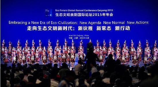 杜青林出席生态文明贵阳国际论坛2015年年会开幕式