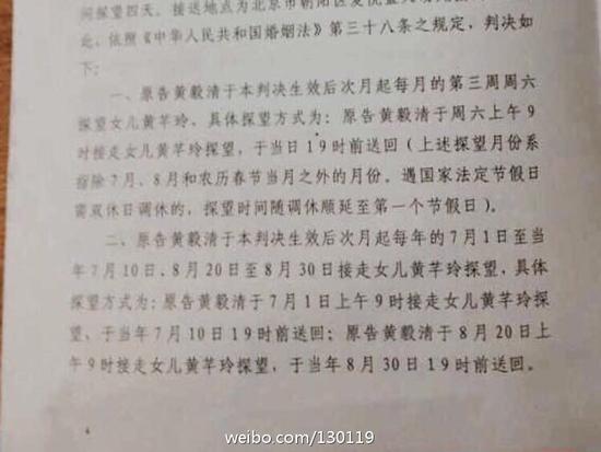 黄奕前夫发布长微博