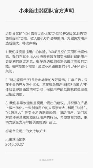 """小米回應路由器劫持""""404頁面"""":純屬惡意攻擊"""