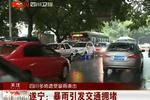 遂宁大雨引发交通堵塞 四川多地遭暴雨