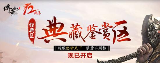 《传奇世界》经典典藏鉴赏区封测首记