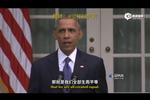 奥巴马同性婚姻合法演讲全程