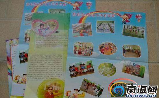 幼儿园的宣传招生广告。