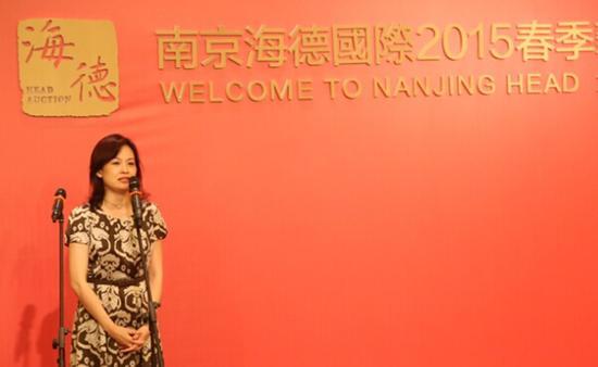 南京海德国际拍卖有限公司总经理陈青女士致欢迎辞
