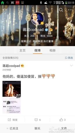 酷派集团执行董事蒋超发布一条措辞非常激烈的微博,但迅速删除。